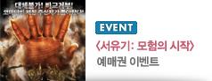 <서유기: 모험의 시작> 예매권 이벤트
